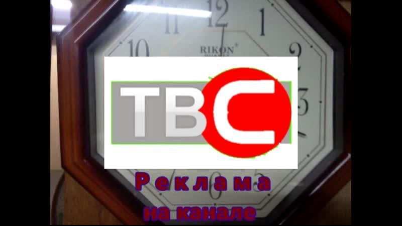 Рекламная заставка (ТВС [ПМР], 16.09.2019-н.в) 02