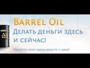 КАК ЗАРАБАТЫВАТЬ ПО 400р В ДЕНЬ | BARREL OIL | ПЛАТИТ ПРОВЕРЕНО