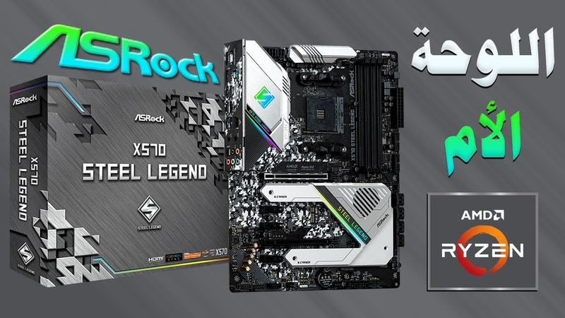 ASRock X570 Steel Legend AM4 AMD - اللوحة الأم