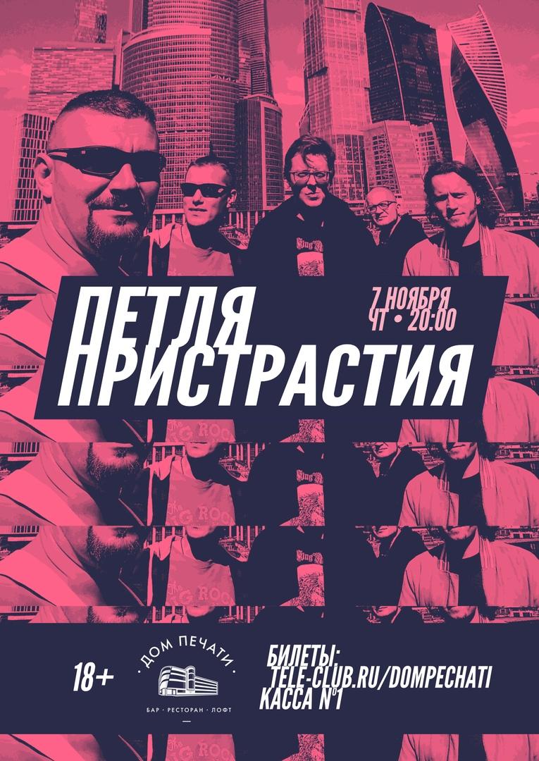 Афиша Екатеринбург Петля Пристрастия 7 ноября в Доме печати
