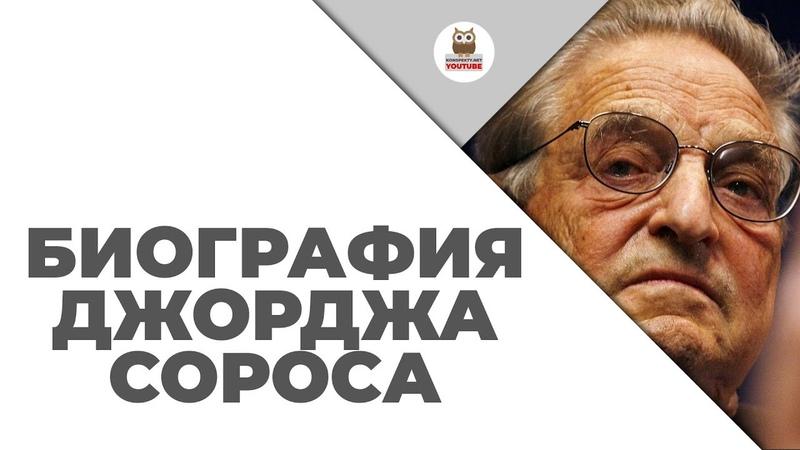 Биография Джорджа Сороса | История успеха