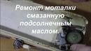 Ремонт моталки смазанную подсолнечным маслом Видео № 384