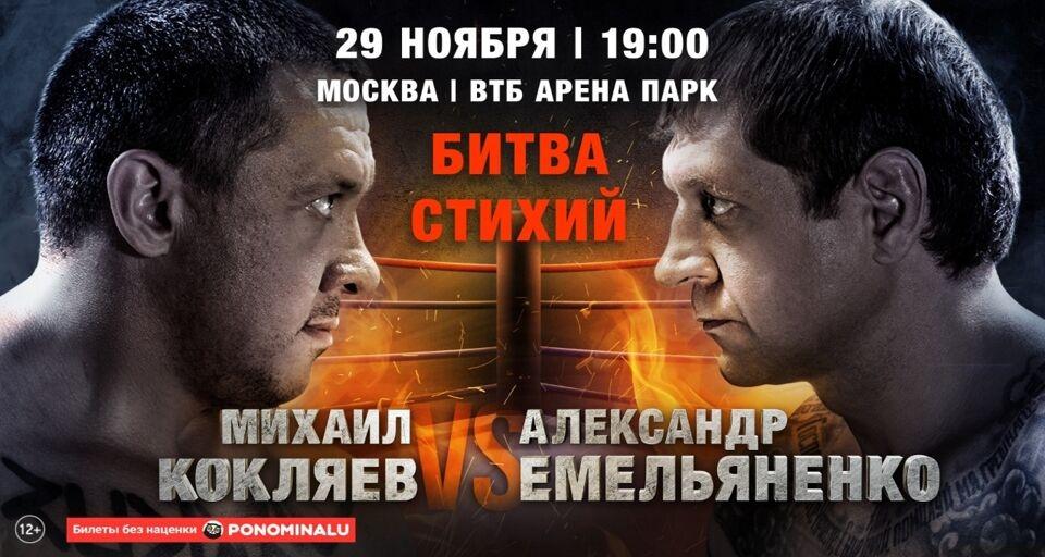 Михаил Кокляев — Александр Емельяненко