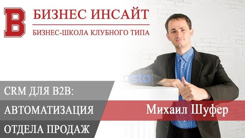 БИЗНЕС ИНСАЙТ: Михаил Шуфер. CRM для B2B компаний
