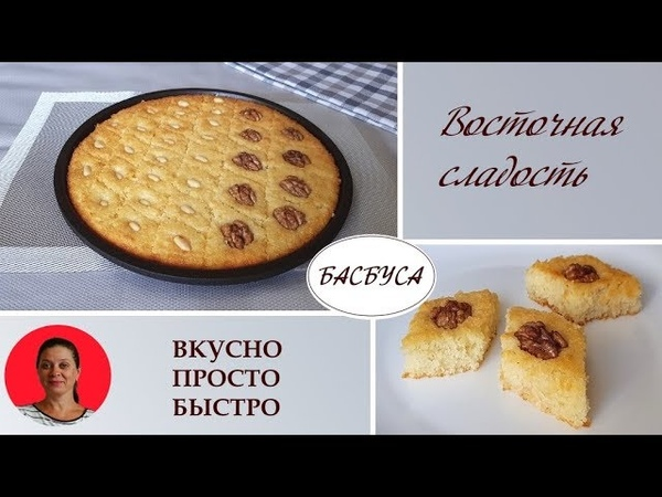 Восточная сладость Басбуса, готовится проще некуда ✧Без Муки ✧ Без Яиц ✧ Вкусно, Просто, Быстро
