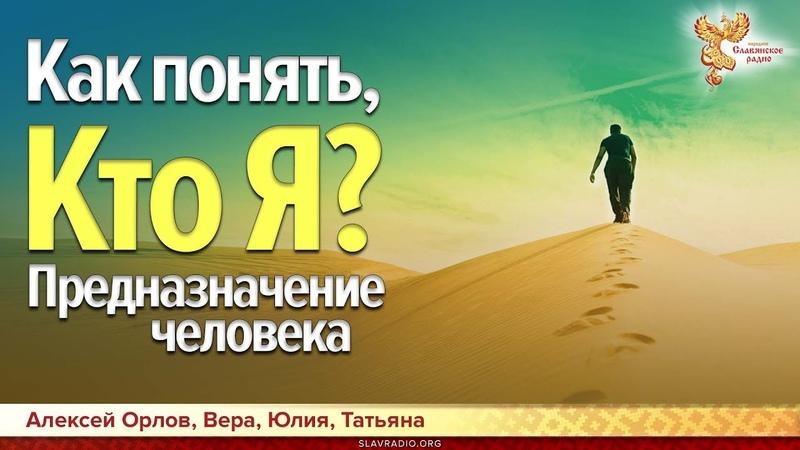 Как понять, кто Я? Предназначение человека. Алексей Орлов, Вера, Юлия и Татьяна