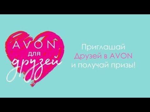 Программа для Нового Клиента-представителя Эйвон в Беларуси на каталог 16 (08.11.2019-28.11.2019)