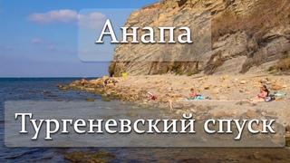 Анапа, Высокий берег, Тургеневский спуск