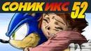 Sonic X / Соник Икс · 52 · Память о ветре