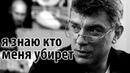 Борис Немцов о Путине незадолго до убийства