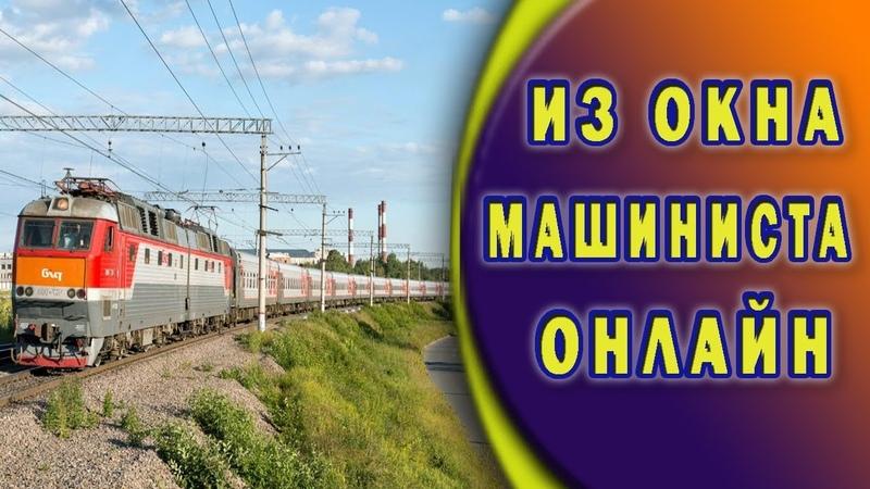 Омск Новосибирск в кабине машиниста поезда
