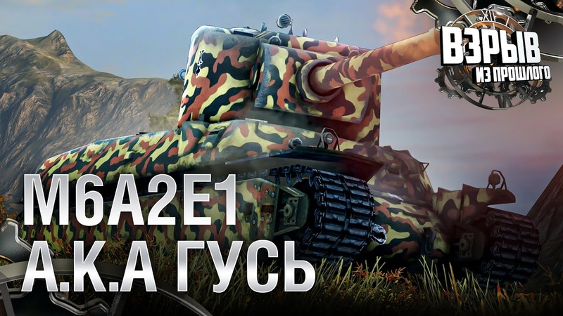 M6A2E1 a k a Гусь Взрыв из прошлого №54 От Evilborsh и Cruzzzzzo World of Tanks