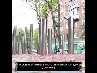 В Ижевске сделали кормушку из металлических труб