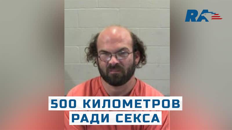 В Висконсине арестовали педофила, который не знал что переписывался с полицейским под прикрытием