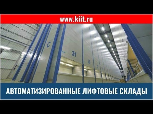 Лифтовая система хранения Kardex Remstar Shuttle XP500