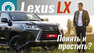 Lexus LX450d: Понять и Простить? Чем Toyota Land Cruiser 200 лучше Lexus LX570 2020