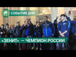 Зенит стал чемпионом и встретился с фанатами в Пулково. События дня. ФАН-ТВ