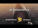 Joomla или WordPress что безопаснее (Александр Куртеев)
