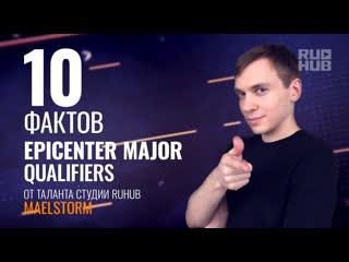 10 фактов о квалификациях на EPICENTER Major 2019 от Maelstorm