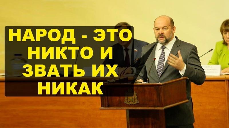Губернатор Орлов назвал жителей шелупонью