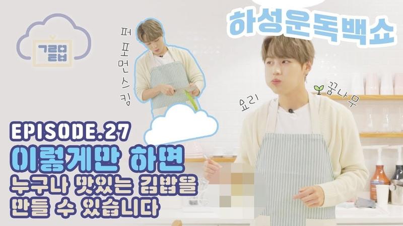 [구르미TV] EP.27 하쿡 2탄! '제대로 된 김밥'편