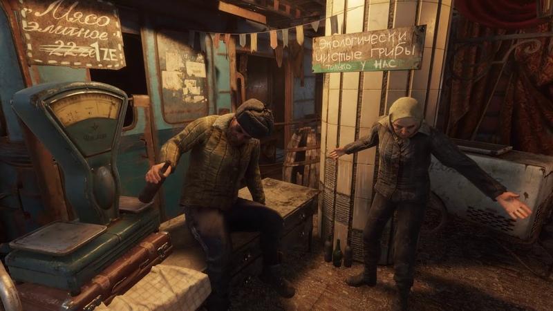 Metro Exodus DLC Два Полковника Бабка пилит деда 1 часть