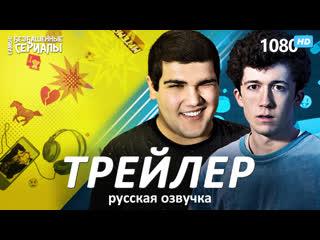 Как продать наркотики онлайн (Быстро) / How to Sell Drugs Online (Fast) (1 сезон) Трейлер (RUS) HD 1080