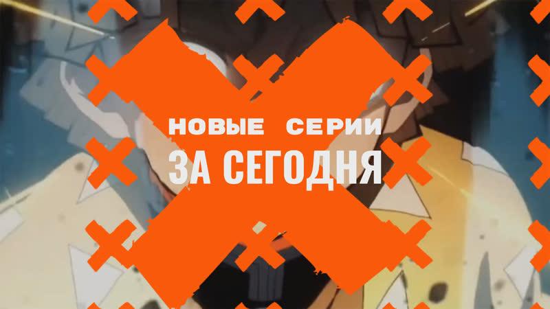Новые серии за сегодня на ANIMEVOST.TV