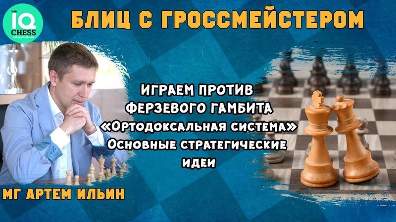 Блиц Шахматы. Играем против Ферзевого гамбита. Ортодоксальная система. Основные стратегические идеи