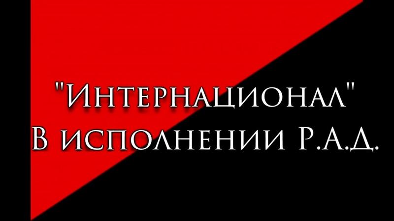Интернационал Российского Анархического Движения