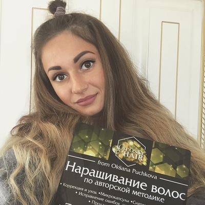 Оксана Пучкова