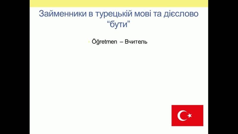 Турецька мова. Гармонія голосних. Займенники та дієслово бути