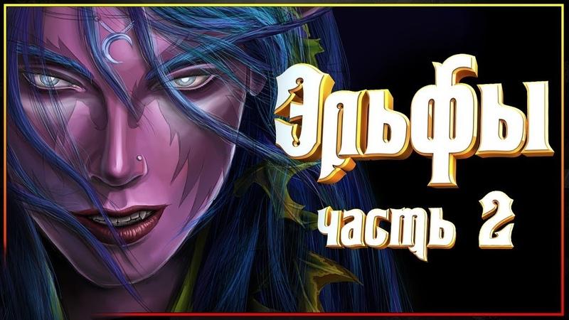 Эльфы (часть 2) - исследование длинноухих лучников из фэнтези миров!