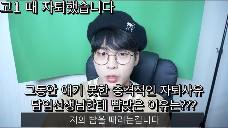 [YOUTUBE] Gunho 2017/12/18 고1때 자퇴했습니다.학교에서 뺨까지 맞은 충격적인 자퇴썰[거노건6