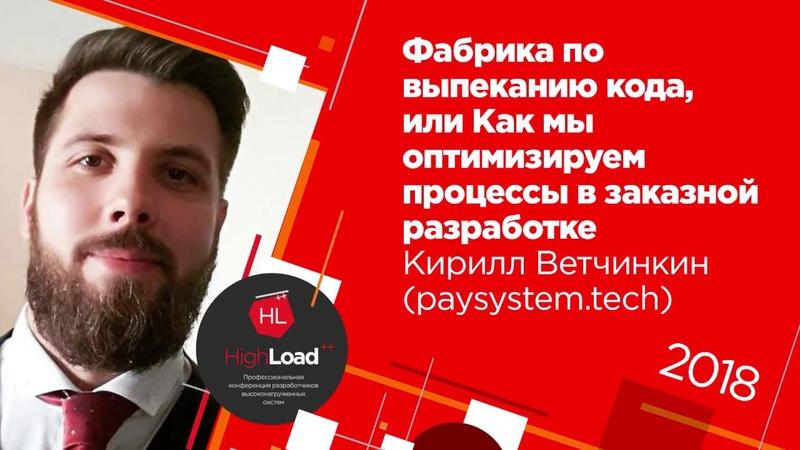 Как мы оптимизируем процессы в заказной разработке Кирилл Ветчинкин