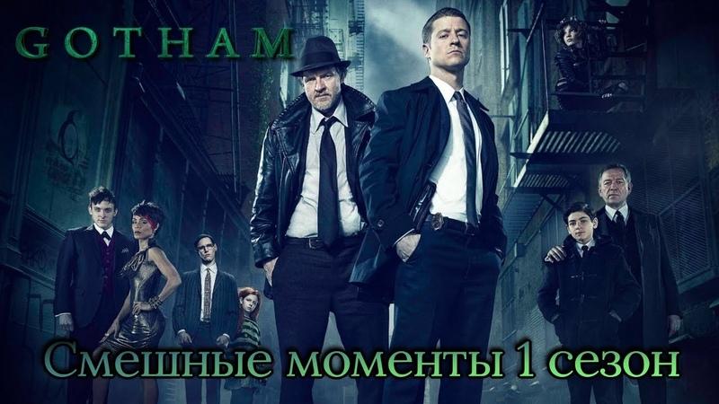 Готэм Gotham Смешные моменты 1 сезон
