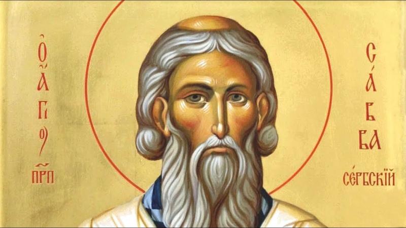 Церковный календарь 25 января 2020 Святитель Савва первый архиепископ Сербский 1237