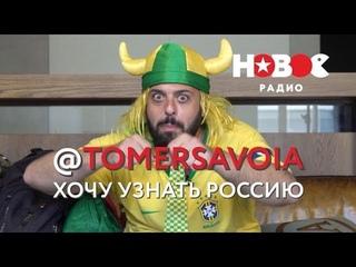 Tomer Savoia угадывает профессии российских знаменитостей