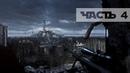 Call of Duty: Modern Warfare Remastered | РАДИОАКТИВНЫЙ | Часть 4
