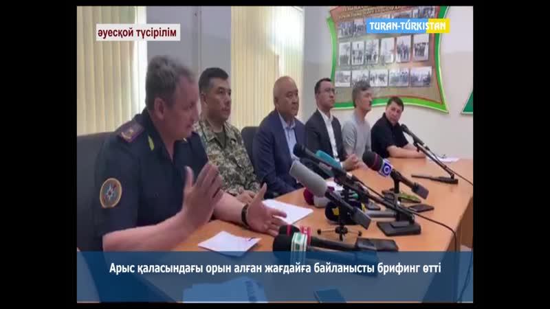 Түркістан_ақпаратАрыс қаласында орын алған жағдайға байланысты брифинг өтті. 26 06 2019