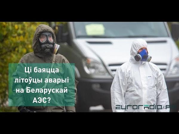 Ці баяцца літоўцы аварыі на Беларускай АЭС