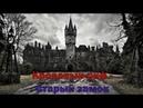 Кровавый Риф Старый замок 2018