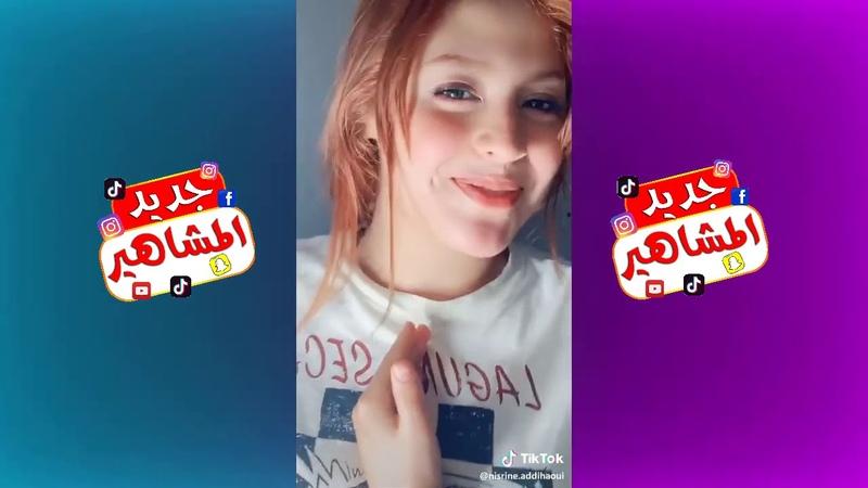 ملكة جمال تك توك الجزائري tiktok 2019