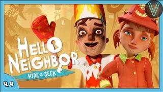 Жопа горела сильнее, чем пожар. Акт 3 / Эп. 4 / Hello Neighbor: Hide and Seek