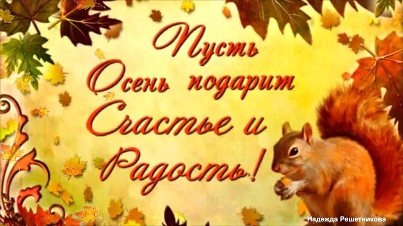 Осень не повод грусти , Улыбнись! Теплой осени !