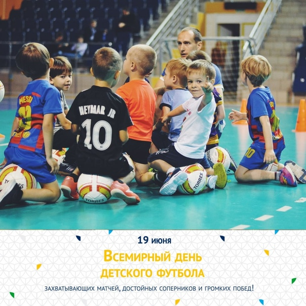 Сегодня - Всемирный день детского футбола!