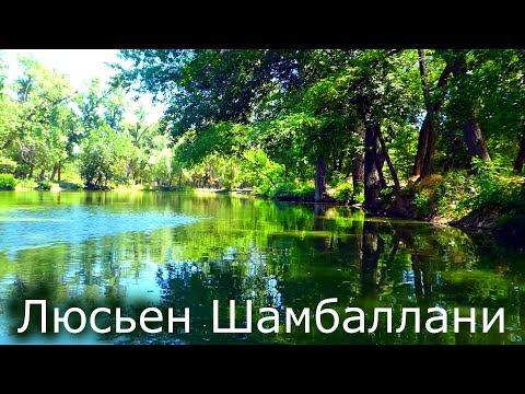 Люсьен Шамбаллани музыка для душевного комфорта и расслабления. Премьера 2019 года.