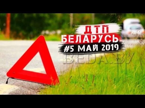 Подборка аварий за май 2019 ДТП Беларусь: Минск Брест Пинск Кобрин
