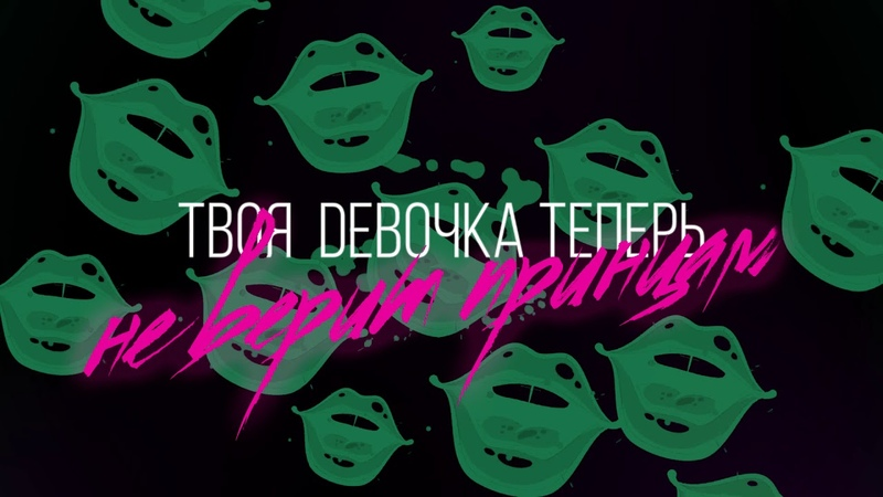 Ольга Бузова - Эгоистка ( Премьера Lyric - video, альбом Принимай меня )