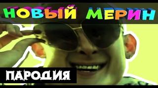 НОВЫЙ МЕРИН (пародия) : ЧТО В КЛИПЕ ТВОРИТСЯ - О ТОМ И ГОВОРИТСЯ